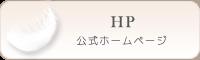 ボタン_HP