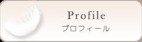 ボタン_プロフィール