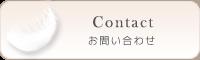 ボタン_お問い合わせ