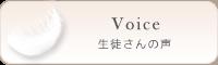 ボタン_生徒さんの声