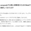 【カスタマイズ】記事…
