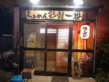 20150121-20彩龍一番で夕食