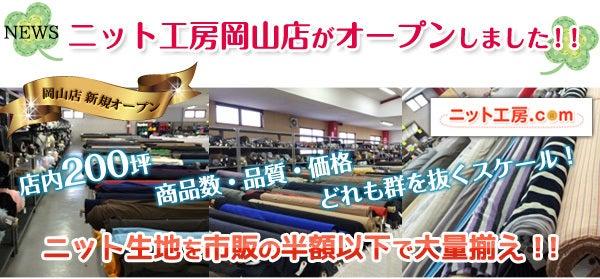 ニット工房岡山店
