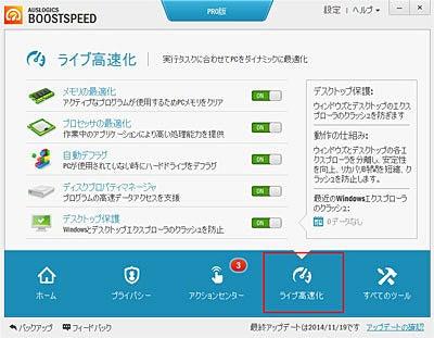 BoostSpeed 7-5