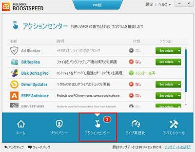BoostSpeed 7-10