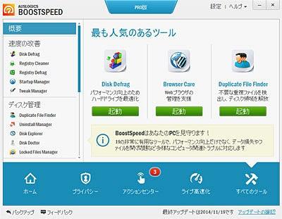 BoostSpeed 7-4