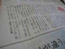 西日本新聞コラム掲載