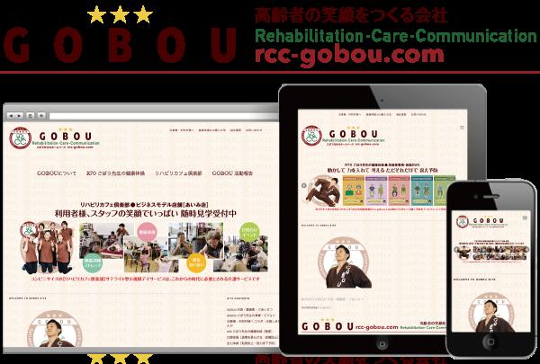 rcc-gobou.com_GOBOU|ごぼう先生|簗瀬寛・やなせひろし|高齢者の笑顔をつくる会社【株式会社 GOBOU】愛知県・幸田町|健康体操|デイサービス|認知症予防|介護|リハビリ|お年寄りが集まるカフェ経営