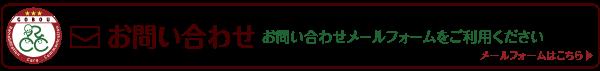 GOBOU【お問い合わせ】メールフォーム