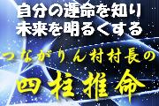 shichusuimei180