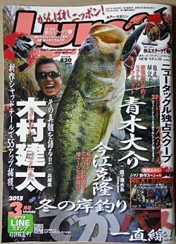 LURE magazine 2015 3月号