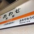 三重県上陸記念日