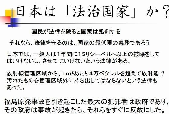 日本は「法治国家」か?