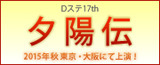 Dステ17th「夕陽伝」2015年秋上演!