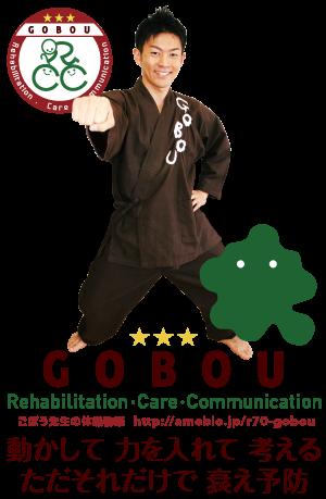 GOBOUアメブロ_ごぼう先生の体操物語