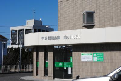 千葉信用金庫袖ケ浦支店