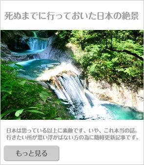 絶景 日本