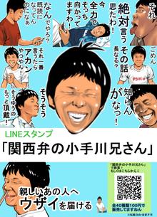 関西弁の小手川兄さんLINEスタンプWebチラシ