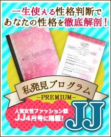 ファッション雑誌 J J4月号タイアップ私発見プログラム