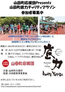 山田町チャリティマラソン