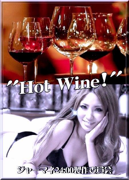 ホットワイン~♫