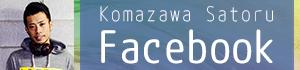 facebook 駒澤悟
