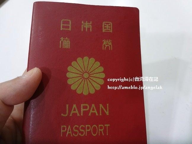 台湾居留証の更新はパスポートと連動