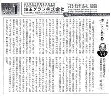 白川好光「埼玉グラフ」201501