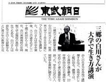 白川好光「東武朝日」20141212