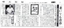 白川好光「埼玉新聞」20140116