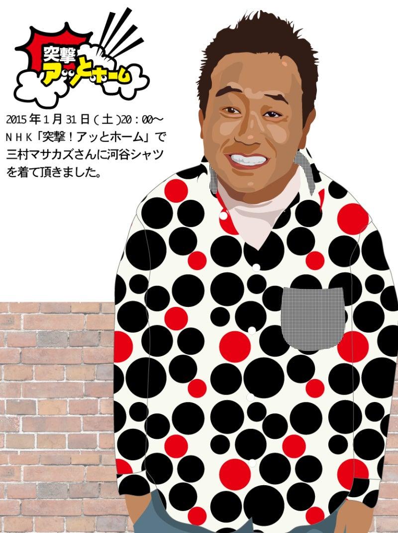 三村マサカズさん