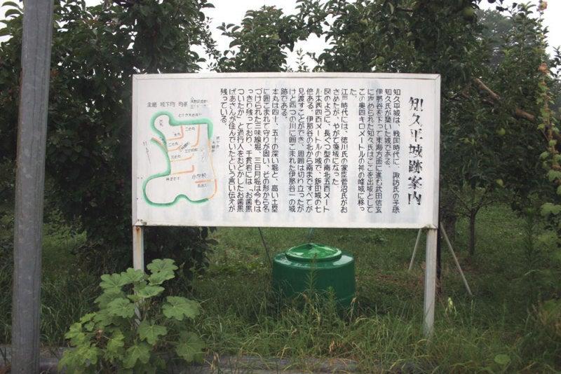 知久平城/⑤本丸跡にある説明板