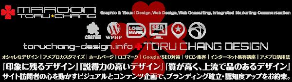 toruchang-design.info_オシャレ・アメブロカスタマイズ・HP作成・デザイン・安い・インターネット集客・Google/SEO対策・toru chang