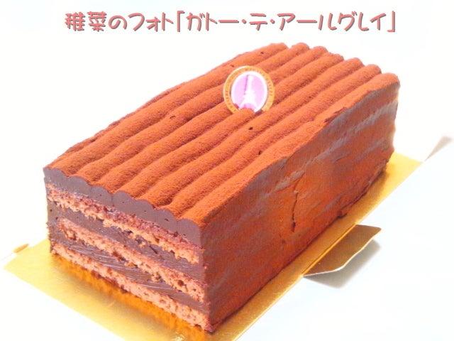 アールグレイのガナッシュケーキ
