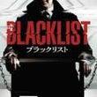 ブラック リスト