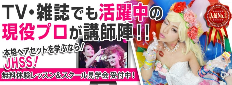 日本ヘアセットスクール