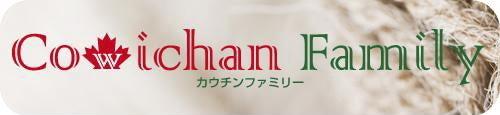 カウチンファミリー(カウチンセーター専門店)