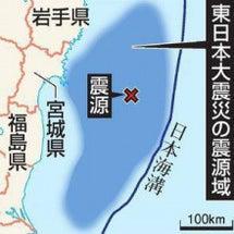 【巨大地震】 東北沖…