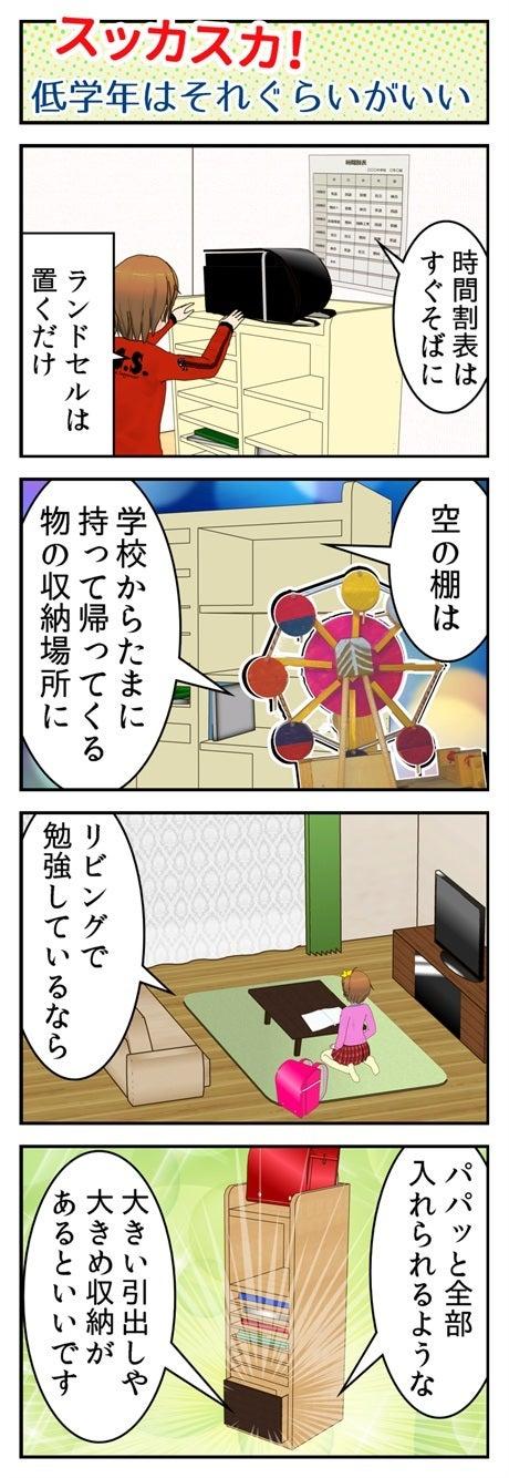 勉強道具を収納する棚は低学年は空いた部分を作っておくといいという4コマ漫画
