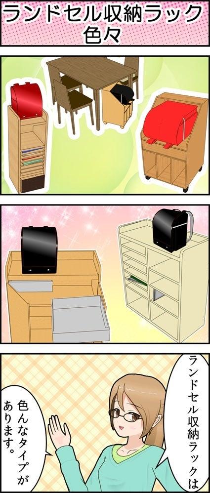 ランドセルラックはスリムタイプからワイドサイズまで色々あるという説明漫画