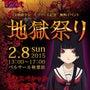 2/8イベント「CR…