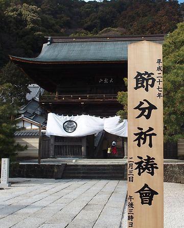 臨済寺節分祭画像-1