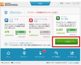 BoostSpeed 7-3