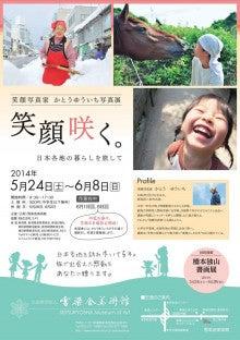 笑顔写真展~日本各地の暮らしを旅して~