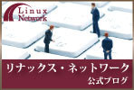 Linux Network社のブログ