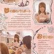 バンコク:メイド喫茶…