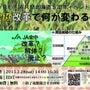 REFARM北海道5…