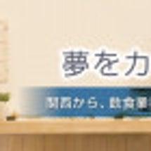 店舗流通ネット 大阪…