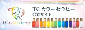 TCカラーセラピー 公式サイト