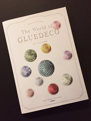 グルーデコの世界